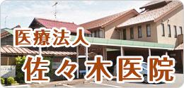 医療法人佐々木医院
